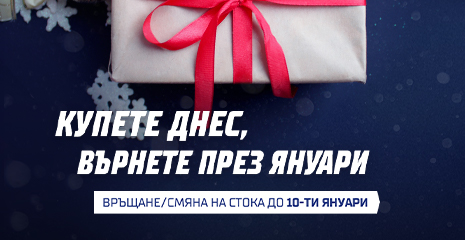 Пазарувайте безгрижно коледни подаръци, можете да ги върнете/смените чак до януари